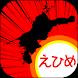 えひめのやぼう - Androidアプリ