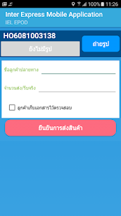 IEL E-POD Mobile - náhled