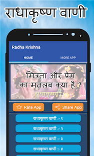 Radha Krishna Vani for PC / Windows 7, 8, 10 / MAC Free