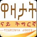 Tigrinya Jokes ዋዛታት ብትግርኛ icon