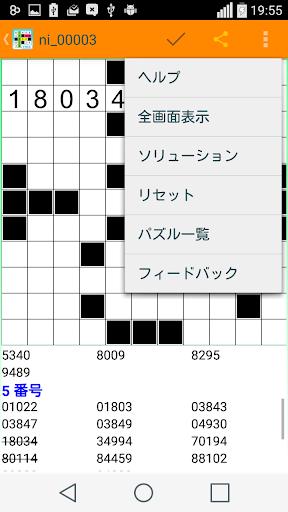 玩拼字App|フィルインそれを数字パズルで、番号ゲーム無料免費|APP試玩