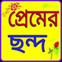 প্রেমের ছন্দ icon