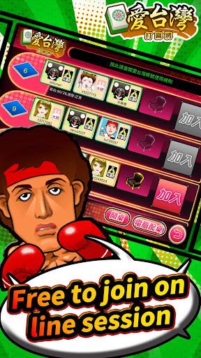 Taiwan Mahjong Online 2.3.200723 screenshots 4