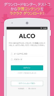 語学のオトモ ALCO(アルコ) - náhled