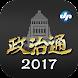 時事通信社 政治通2017 Android
