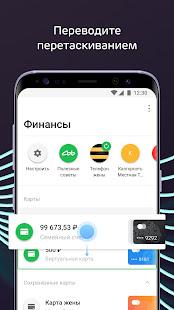 App Ак Барс Онлайн 3.0 APK for Windows Phone