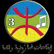 إيقاعـات والحان أمازيغيـة رائعة (3)
