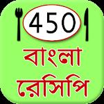 বাংলা রেসিপি Icon