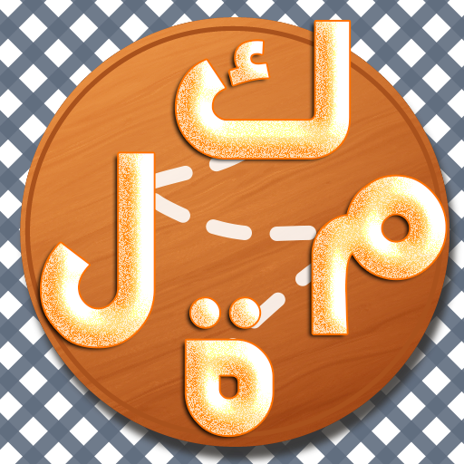 word brain in Arabic