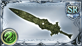 緑の依代の剣