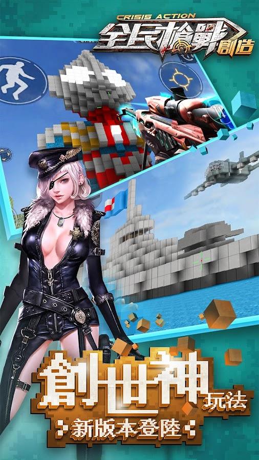 全民槍戰:創世神玩法的射擊遊戲 - Google Play Android 應用程式