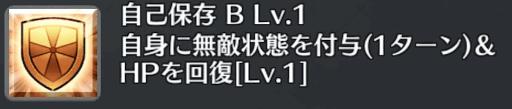 自己保存[B]
