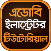 বাংলা গাইড এডোবি ইলাস্ট্রেটর