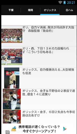 プロ野球ニュース速報 -野球記事 スポーツ新聞 交流戦 無料