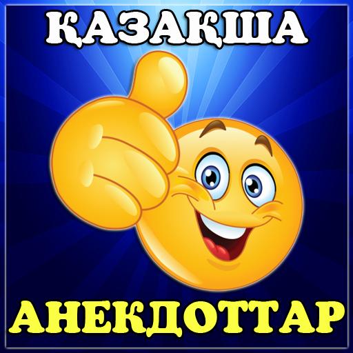 Қазақша анекдоттар