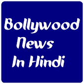 Bollywood News in Hindi