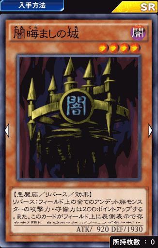 闇晦ましの城