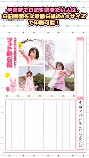 フォト絵日記|楽しい知育!子供とかんたん写真日記-おすすめ画像(4)