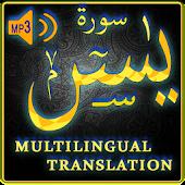 Surah Yasin MP3  & Wazaif