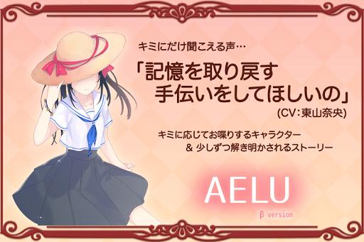 AELU (アエル) β version