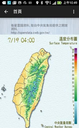 免費下載天氣APP|台灣雨學天氣 app開箱文|APP開箱王