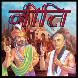 Chanakya and Vidur Niti Hindi