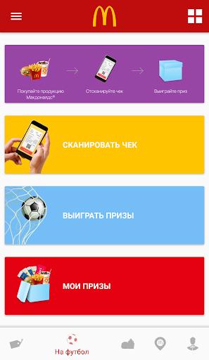 McDonaldu2019s Russia  screenshots 1