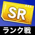 ランク戦SRチケット