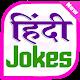 51000+ Hindi Jokes