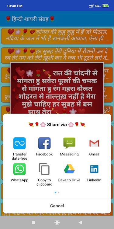 Hindi Love Shayari Collection 2019 App – (Android تطبيقات