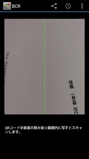 QRコードバーコードスキャナー