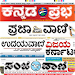 Kannada NewsPapers Online icon