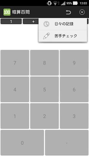 u6697u7b97u767eu554f 20150804 Windows u7528 2