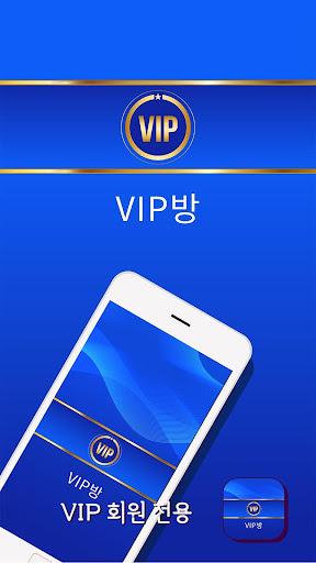 VIP방 이미지[1]