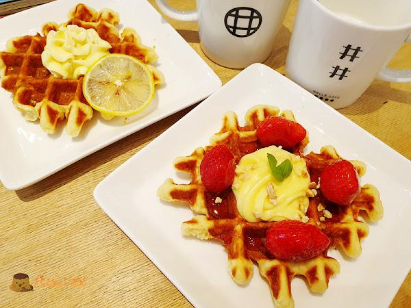 比利時列日鬆餅~井井咖啡WELLS CAFE~不限時wifi咖啡廳