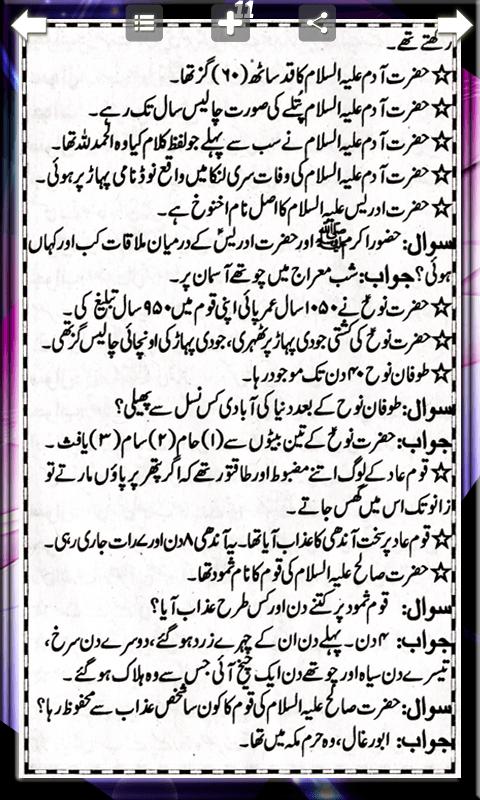 Quran Urdu Pdf - Nusagates