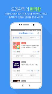 온오프믹스관리 - náhled