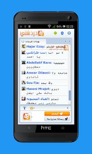 عربي شات للتعرف موقع على بنات خليجي سعودي