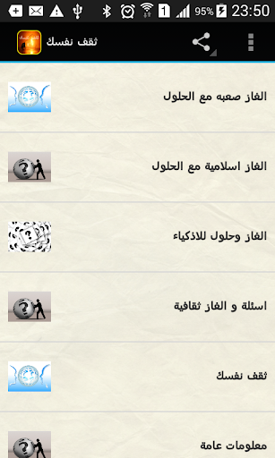 Telecharger ثقف نفسك Google Play Apps A1mewncd8qwt Mobile9