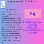 Learn Window 7 in Hindi
