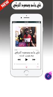 أغاني علي جاسم ومحمود التركي 2019 بدون انترنت - náhled