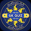 Telugu Trivia : Telugu GK Question & Answers Quiz icon