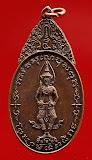 เหรียญพระสยามเทวาธิราช วัดป่ามะไฟ ปี 2518 เนื้อทองแดงรมน้ำตาล บล๊อค ๕ แตก
