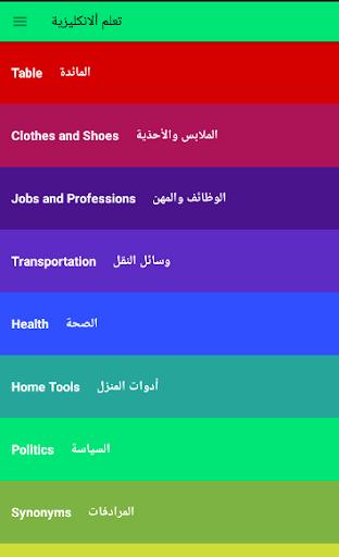 تعلم الكلمات الاكثر استخداما في اللغة الانكليزية screenshot 14