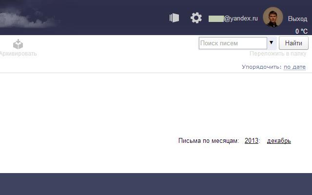 Yandex Exit