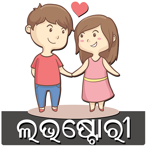 Odia Love Stories Letters Apps On Google Play