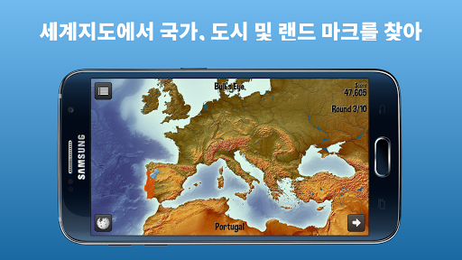 그 어디입니까 HD - Geography Quiz