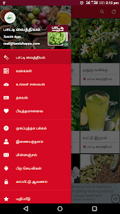Patti Vaithiyam Paatti Remedy- screenshot thumbnail