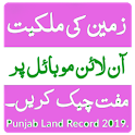 Guide for Digital-PLRA Online Land Record icon