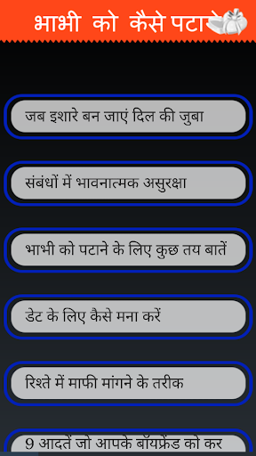 Bhabhi Kaise Pataye
